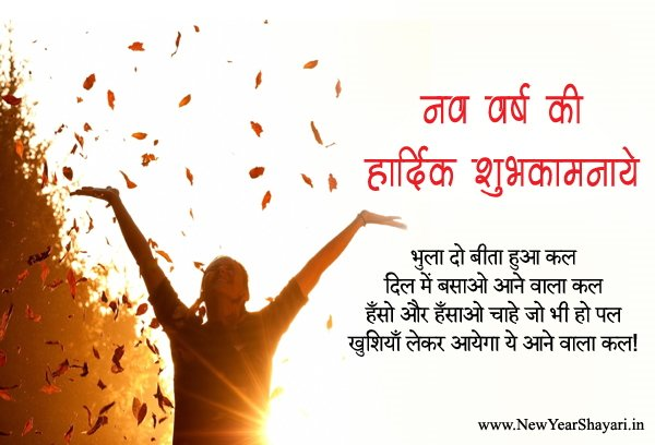Happy New Year 2018 Shayari Wishes Quotes, Sms, Status in Hindi ...